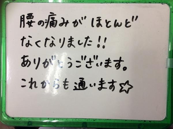 後藤律恵言葉1.jpg