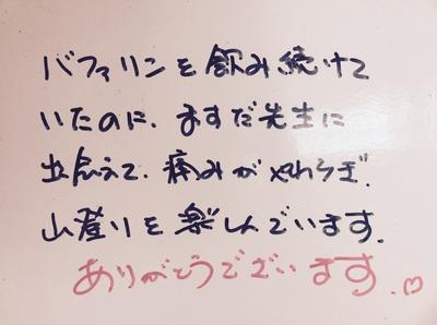奥野m.jpg